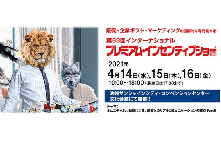 4/14〜4/16 プレミアム・インセンティブショー出展のお知らせ